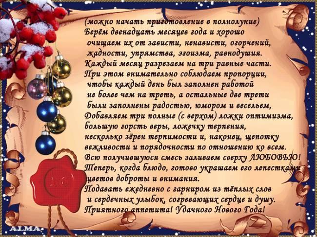 Лучший рецепт на Новый год )